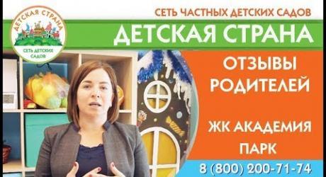 Embedded thumbnail for Отзывы академия парк